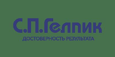 С.П.Гелпик