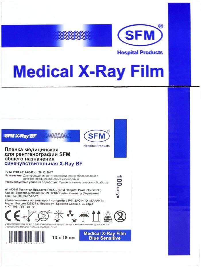 Рентгенплёнка SFM BF