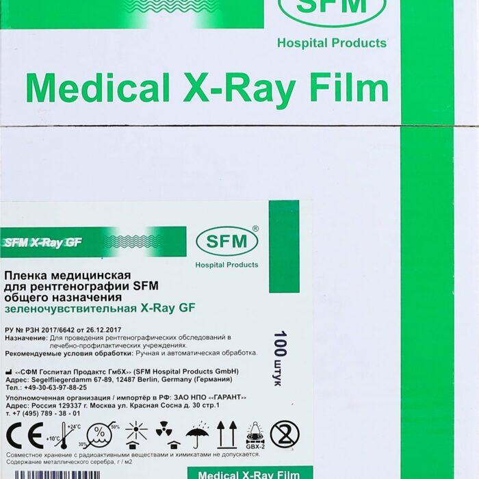 Рентгенплёнка SFM GF