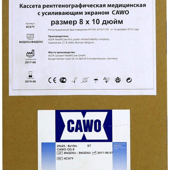 Кассеты рентгенографические медицинские с экраном OG-8 (класс 400)