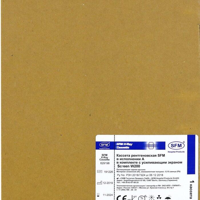 Кассета с синечувствительным экраном W200