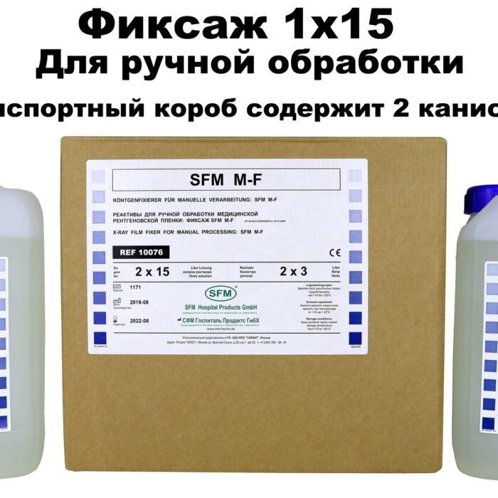 Фиксаж для ручной обработки SFM 1x15 концентрат