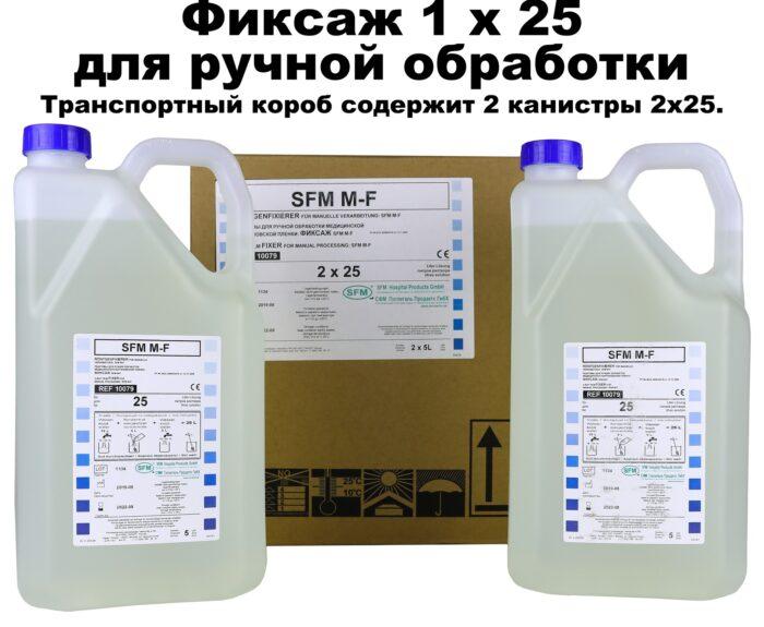 Фиксаж для ручной обработки SFM 1x25 концентрат