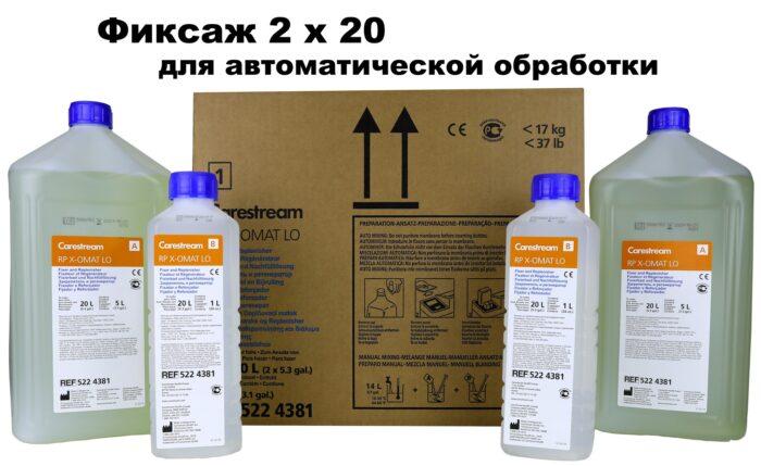 Фиксаж 2 х 20л - Carestream Health-RP X-Omat LO (fixer)