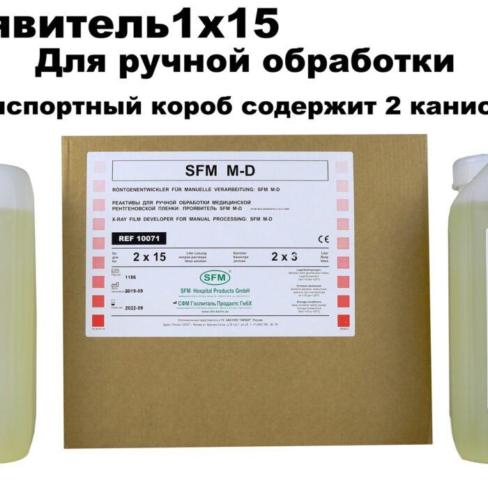 Проявитель для ручной обработки SFM 1x15 концентрат