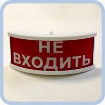"""Светильник """"не входить"""" НББ 05-25 УХЛ4"""