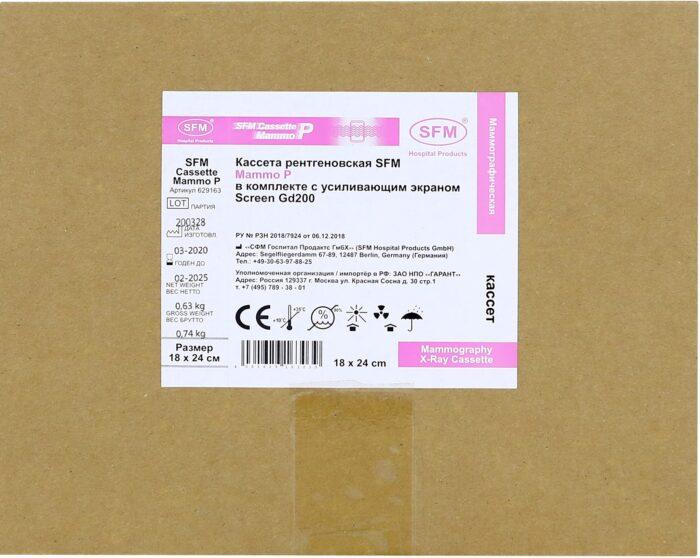 Кассеты маммографические SFM Mammo P с экраном Screen Gd200