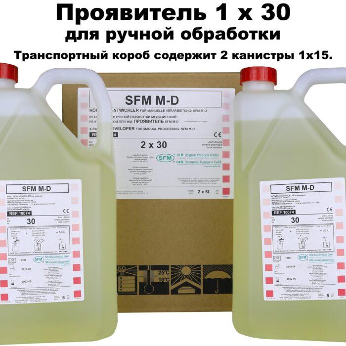 Проявитель для ручной обработки SFM 1x30 концентрат