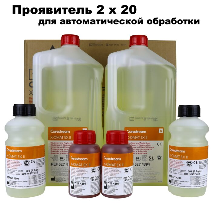 Проявитель 2 х 20л - Carestream Health-X-Omat EX II (developer)