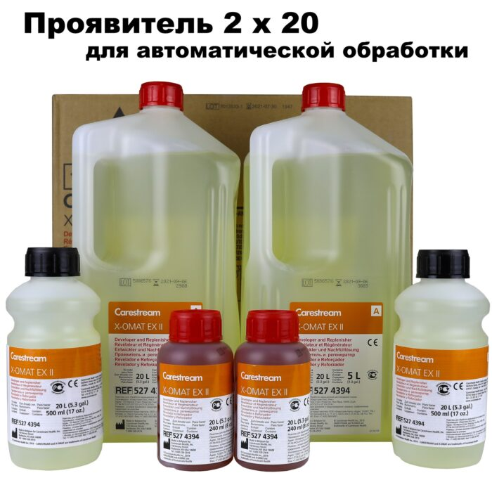 Проявитель 2 х 20л - Carestream Health-X-Omat EX II (developer)