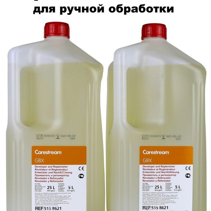 Проявитель 2 х 25л - Carestream Health-GBX (developer)