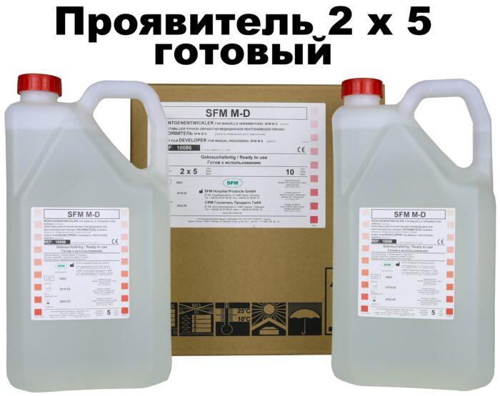 Проявитель для универсальной обработки SFM 2x5 л. готовый (для стоматологии)