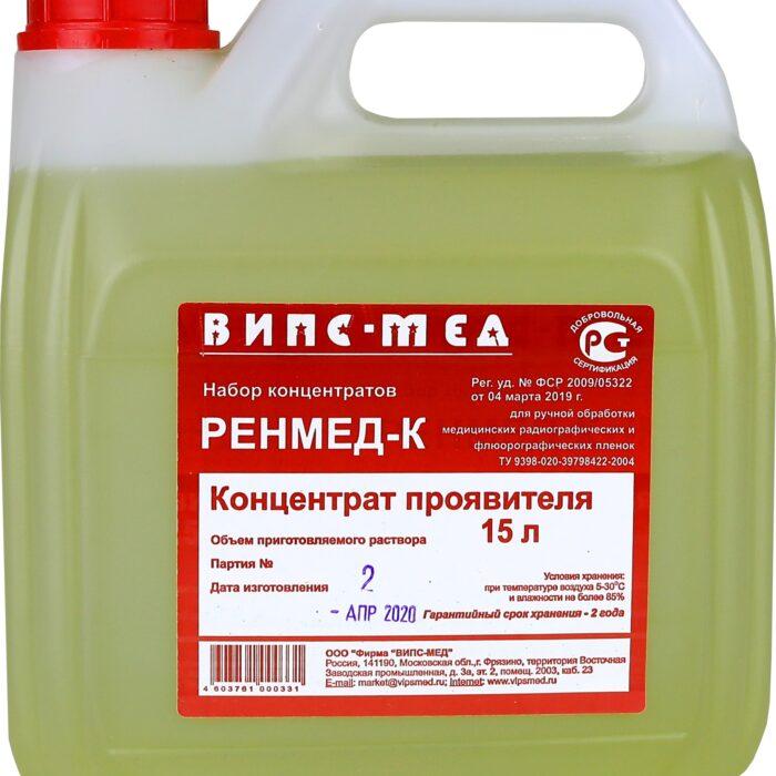 """Проявитель """"РЕНМЕД-К"""" на 15 л. (жидкий концентрат)"""