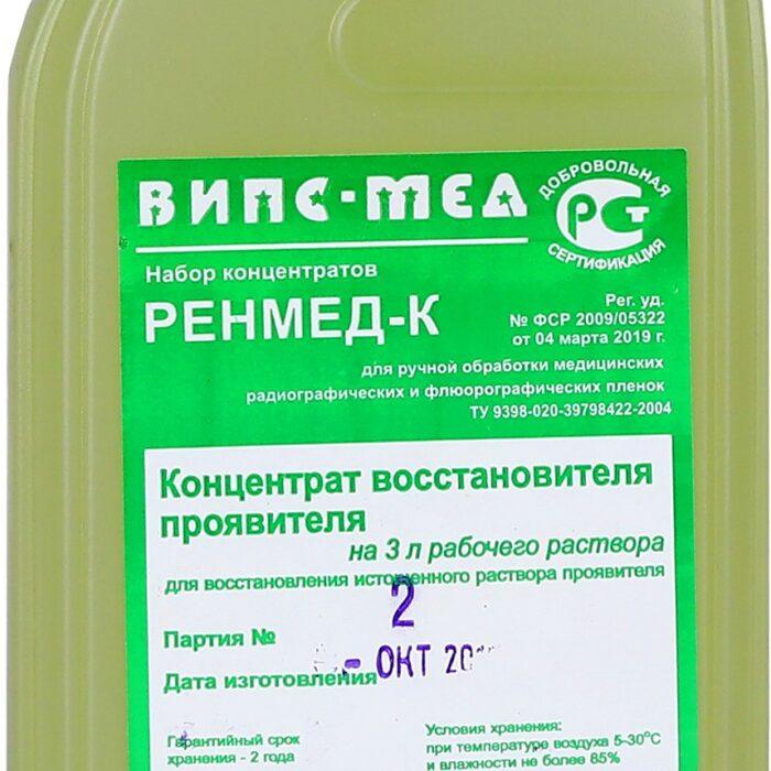 """Восстановитель """"Ренмед-Плюс"""" на 15 л. (сухой)"""